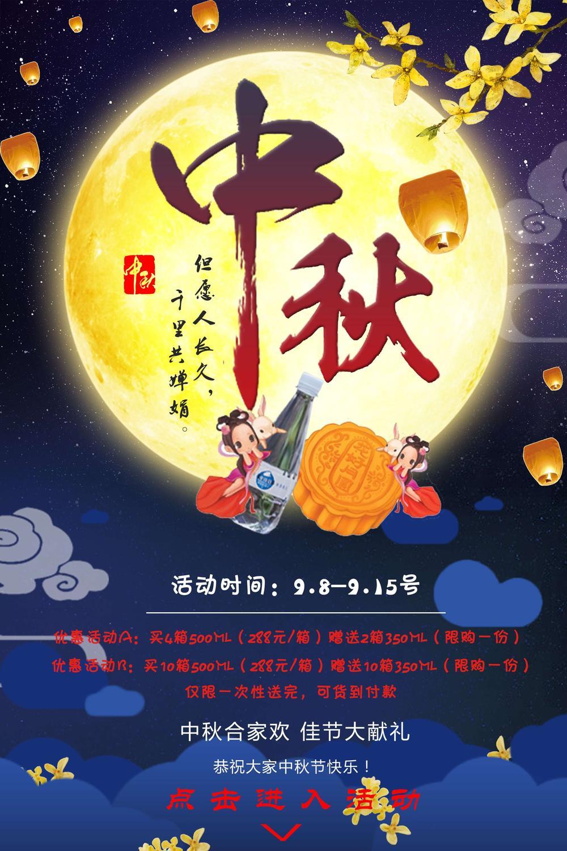 中秋节海报设计(39)_看图王(1).jpg